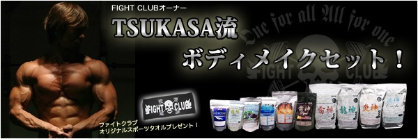 TSUKASA流・ボディメイクセット