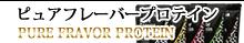 ピュアフレーバープロテイン カゼイン ソイプロテイン ダイエット ベンチプレス プロテイン バーベル 格闘技 ファイトクラブ