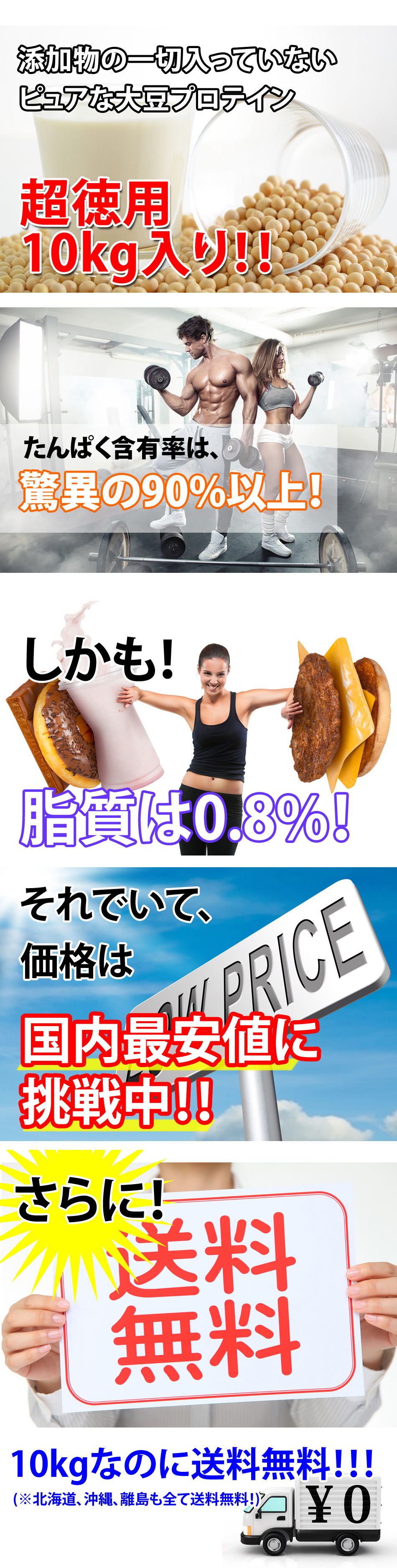 ピュア・ソイプロテイン10kg_1