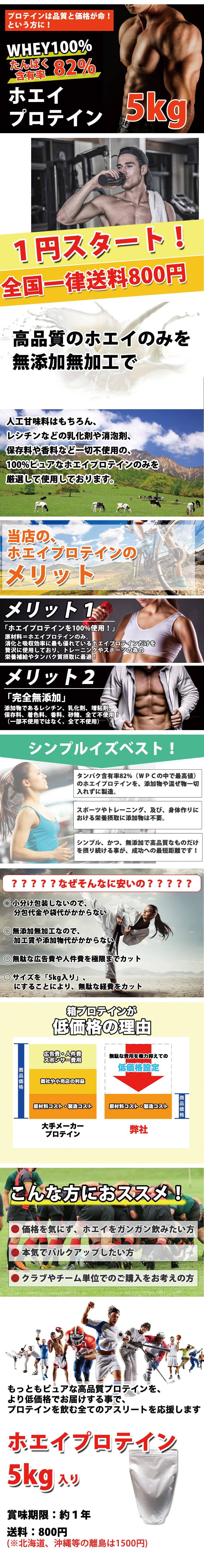 ピュア・ホエイプロテイン3kg